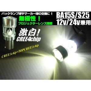 12V・24V兼用/ BA15s/S25/CREE製高品質LED/白色ホワイト/トラック用マーカー球等|a-rianet