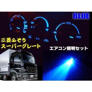 24V/三菱ふそうFUSO/スーパーグレート・エアコンパネル照明用LEDセット/青色ブルー|a-rianet