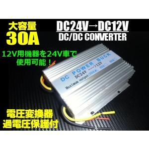 DC24V→DC12V電圧変換器・デコデココンバーター/MAX30A/変圧器|a-rianet