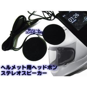 激安!フルフェイスヘルメット用ステレオスピーカー/バイク用ヘッドホン・イヤホン