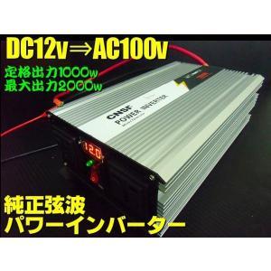 DC直流12V→AC交流100V/純粋正弦波インバーター・定格1000W/60Hz|a-rianet