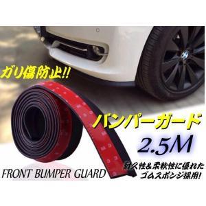 フロントエアロの擦りキズ防止に!/バンパーガード/スポイラー用ゴムスポンジ|a-rianet