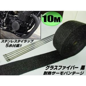 耐熱グラスファイバー製サーモバンテージ/黒色/10m巻/マフラー・エキマニ等の断熱・遮熱に!|a-rianet