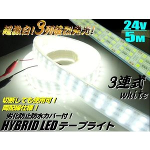 24V/トラック・船舶・漁船用/爆光3列(900連球)基盤!カバー付LEDテープライト蛍光灯・航海灯/5M巻き|a-rianet