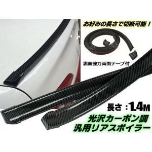 汎用トランクルーフ用スポイラー/光沢カーボン柄/強力両面テープ付|a-rianet