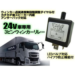 24vトラック・バス用/3ピン/ウィンカーリレー/点滅速度調...