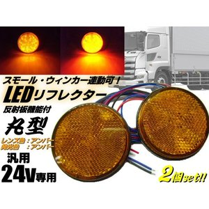 24v トラック・バス用/丸型LED内蔵リフレクター/黄色 ...