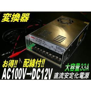 AC100V→DC12Vコンバーター30A直流安定化電源・変換器+配線付|a-rianet