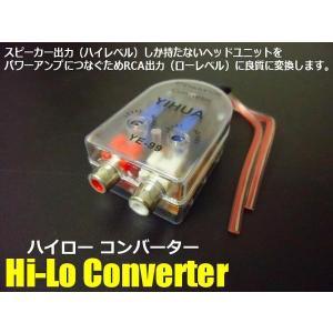 スピーカー出力→RCA変換 2chハイローコンバーター/出力調節付|a-rianet