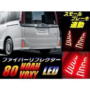 80系 ノア ヴォクシー NOAH VOXY 前期 後期 エアログレード 対応 / LED ファイバ...