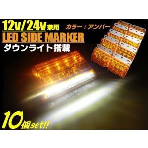 12v 24v 兼用 / 1台2役! 角型 LED サイドマーカー & ダウンライト 10個 / ア...