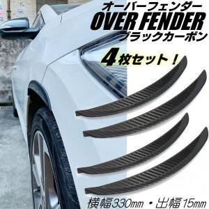 オーバーフェンダー 貼るだけ 汎用 出幅15mm 長さ33cm×4本 / ブラック カーボン 黒 /...