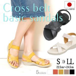 人気の日本製のシンプルなクロスベルトサンダルです。 お手頃価格なのに履き心地がよく、楽なので色違いで...