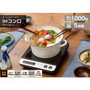 5%還元 キャッシュレス・消費者還元事業 アイリスオーヤマ IHコンロ 1000W IHK-T36-B(ブラック)
