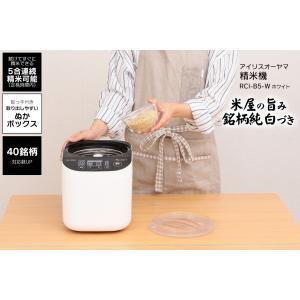 アイリスオーヤマ 米屋の旨み 銘柄純白づき 精米機 RCI-B5-W ホワイト 5%還元 キャッシュレス・消費者還元事業