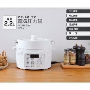 5%還元 キャッシュレス・消費者還元事業 アイリスオーヤマ 電気圧力鍋 2.2L PC-MA2-W(...