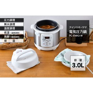 5%還元 キャッシュレス・消費者還元事業 アイリスオーヤマ 電気圧力鍋 3.0L PC-EMA3-W...