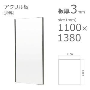 期間限定20%OFF 50周年記念セール対象商品 アクリル板 透明 3mm w 横 1100 × h 縦 1380mm  a-to-d