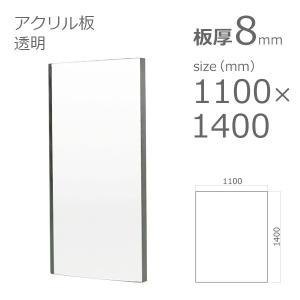 アクリル板 透明 8mm 1100×1300mm|a-to-d