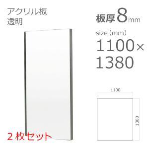 特価 アクリル板 透明 8mm 1100×1300mm 2枚セット カット加工不可|a-to-d