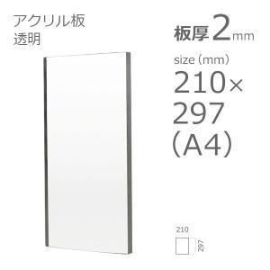アクリル板 透明 2mm w 横 210 × h 縦 297mm A4 カット加工不可 クリックポス...