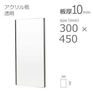 アクリル板 透明 10mm 300×450mm a-to-d