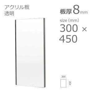 アクリル板 透明 8mm 300×450mm|a-to-d