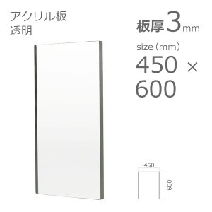 期間限定20%OFF 50周年記念セール対象商品 アクリル板 透明 3mm w 横 450 × h 縦 600mm  a-to-d