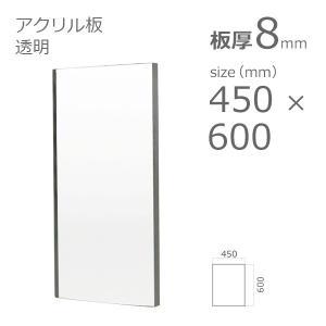 アクリル板 透明 8mm 450×600mm|a-to-d