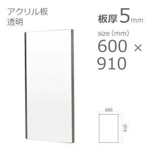 アクリル板 透明 5mm 600×910mm|a-to-d