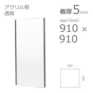アクリル板 透明 5mm 910×910mm|a-to-d