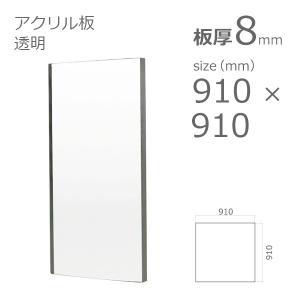 アクリル板 透明 8mm 910×910mm|a-to-d