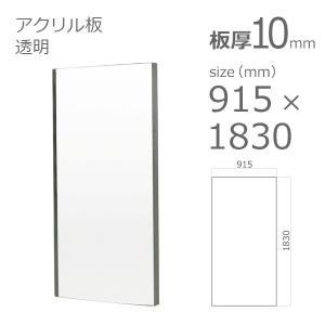期間限定20%OFF 50周年記念セール対象商品 アクリル板 透明 10mm w 横 915 × h 縦 1830mm a-to-d