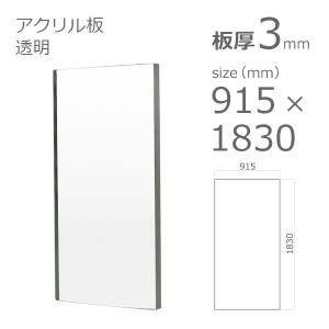 アクリル板 透明 3mm w 横 915 × h 縦 1830mm 大型サイズ 法人宛・個人宛で送料...