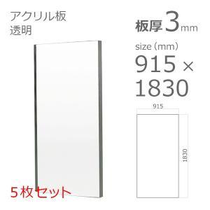 期間限定20%OFF 50周年記念セール対象商品  アクリル板 透明 3mm w 横 915 × h 縦 1830mm 5枚セット カット加工不可 a-to-d