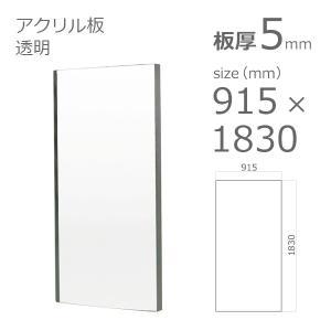 アクリル板 透明 5mm 915×1830mm|a-to-d
