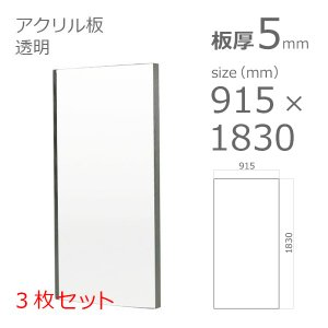 特価 アクリル板 透明 5mm 915×1830mm 3枚セット カット加工不可|a-to-d
