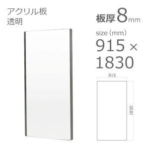 アクリル板 透明 8mm 915×1830mm|a-to-d