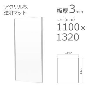 アクリル板 透明 クリアー両面マット 3mm 1100×1320mm|a-to-d