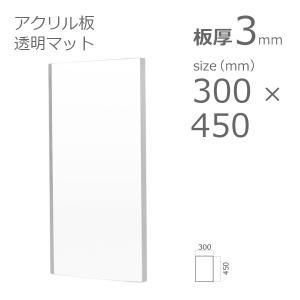 アクリル板 透明 クリアー両面マット 3mm 300×450mm|a-to-d