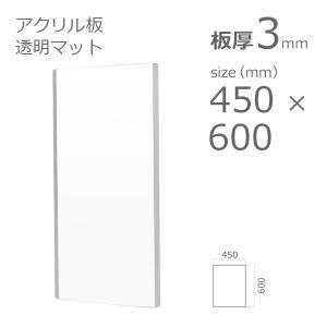 アクリル板 透明 クリアー両面マット 3mm 450×600mm|a-to-d