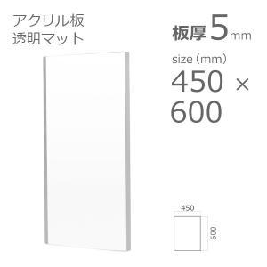 アクリル板 透明 クリアー両面マット 5mm 450×600mm|a-to-d