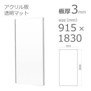 アクリル板 透明 クリアー両面マット 3mm 915×1830mm|a-to-d