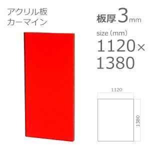 アクリル板 カーマイン 3mm w 横 1120 × h 縦 1380mm クリアー 1390|a-to-d