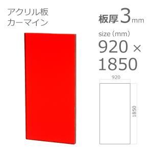 アクリル板 カーマイン 3mm w 横 920 × h 縦 1850mm クリアー 1390|a-to-d