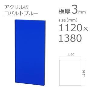 アクリル板  コバルトブルー 3mm 1100×1350mm クリアー 1392 a-to-d