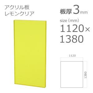 アクリル板  レモンクリア 3mm 1100×1350mm クリアー 1360|a-to-d