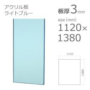 アクリル板  ライトブルー 3mm 1100×1350mm クリアー 1396 a-to-d