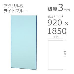 アクリル板  ライトブルー 3mm 915×1830mm クリアー 1396 a-to-d