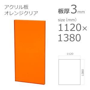 アクリル板 オレンジクリア 3mm 1120×1380mm クリアー 1351 a-to-d
